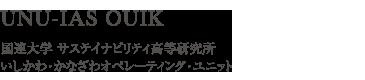 国連大学 サステイナビリティ高等研究所 いしかわ・かなざわオペレーティング・ユニット(UNU-IAS OUIK)United Nations University for the Advanced Study of Sustainability Operating Unit Ishikawa/Kanazawa(UNU-IAS OUIK)