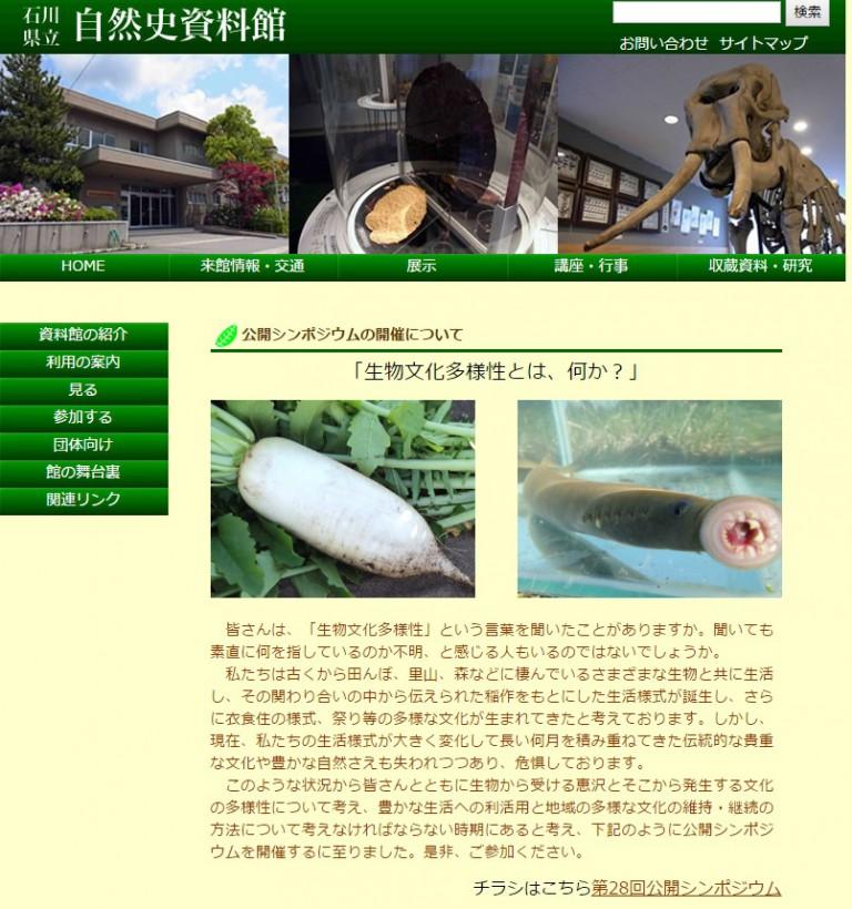 自然史資料館
