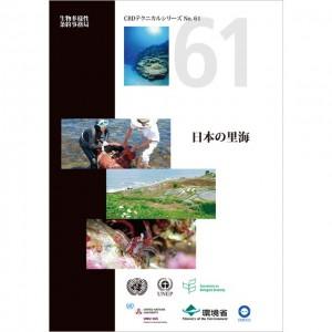 日本の里海 CBDテクニカルシリーズ61