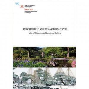 金沢の自然と文化-1
