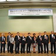 20160510白山BR記念シンポジウム(国連大学OUIK)