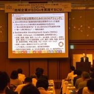第一部基調講演「グローバルや地域の課題をビジネスチャンスに変えるために何が必要なのか?」