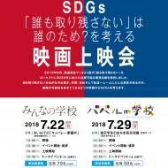 GOALS_0722_0729_上映会-01