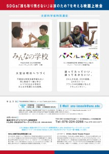 GOALS_0722_0729_上映会-02