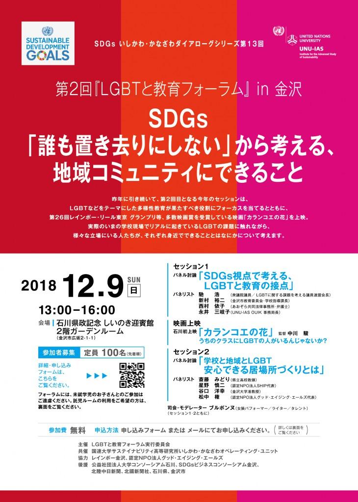 GOALS_1209_LGBT_outCS5-01