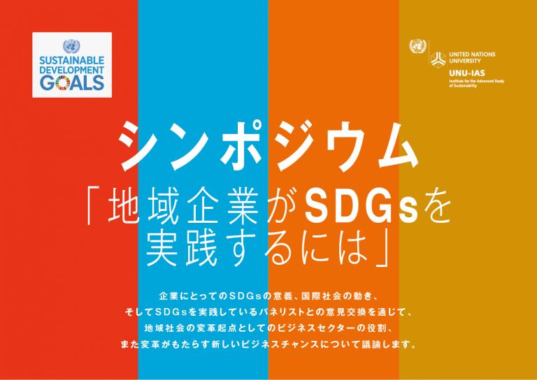 goals_0807_symposium_02-01