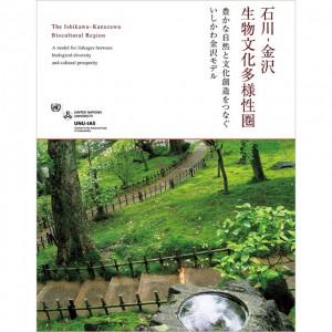 ishikawa-kanazawa-bio-book