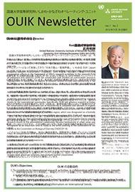 newsletter_vol1_no2_jp