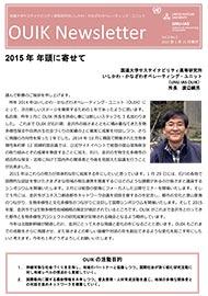 newsletter_vol3_no3_jp