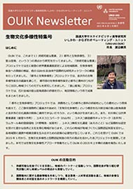 newsletter_vol4_no1_jp