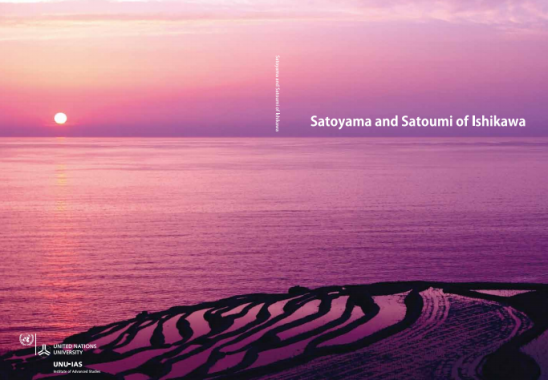satoyama-satoumi表紙